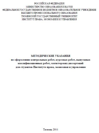 титульный лист реферата украина 2016 скачать