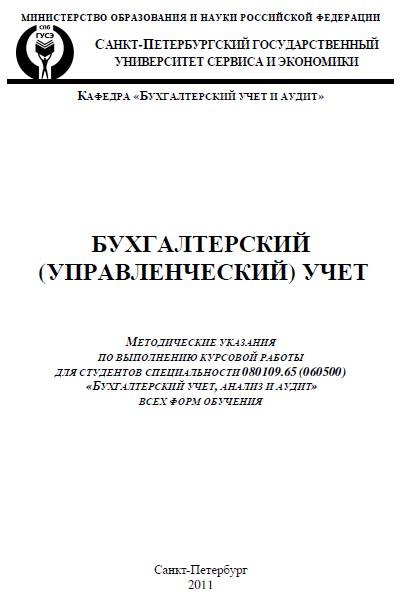 Образец титульного листа курсовой работы спбгу 7642